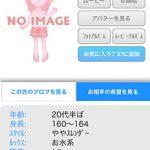 ハッピーメール体験談その11「渋谷でちょいブスギャルを口説いてきた」