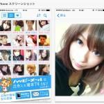 ハッピーメールのアプリ vs ホームページ