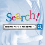 掲示板検索、プロフィール検索、画像検索の違い