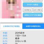 21歳の女子大生と渋谷のカラオケへ:ハッピーメール体験談その2