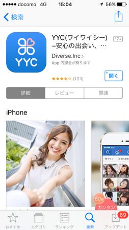 第4位:YYC