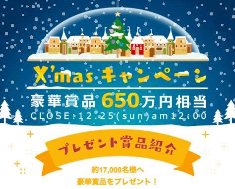 christmascamp-img01