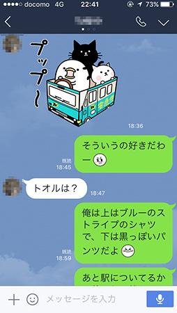 新宿デートの待ち合わせ