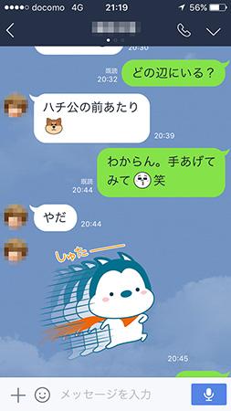 可愛いギャルと渋谷待ち合わせ ハッピーメール