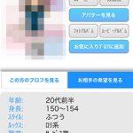 かなり反応のないピュアなギャルと渋谷でカラオケ:ハッピーメール体験談その26